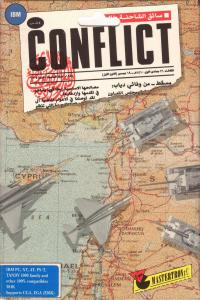 DOS - Conflict Box Art Front