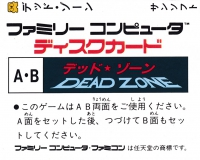 Famicom Disk System - Dead Zone Box Art Back