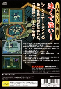 PS2 - Choukousoku Reversi Box Art Back