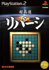PS2 - Choukousoku Reversi Box Art Front