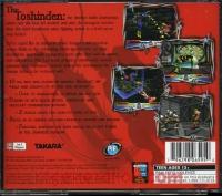 Battle Arena Toshinden 3 Psx